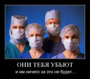 Исповедь врача